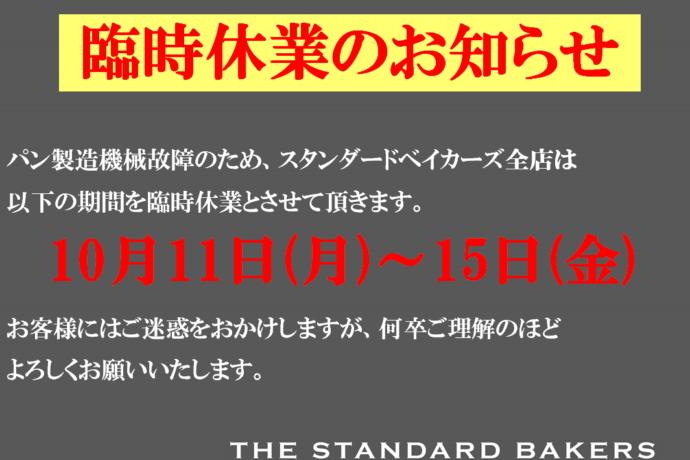 栃木県内全店舗臨時休業のお知らせ