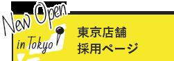 東京採用特設サイト