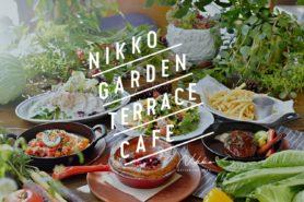新店舗のご案内「NIKKO GARDEN TERRACE CAFE」